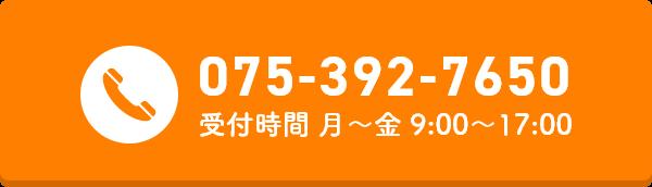 075-392-7650