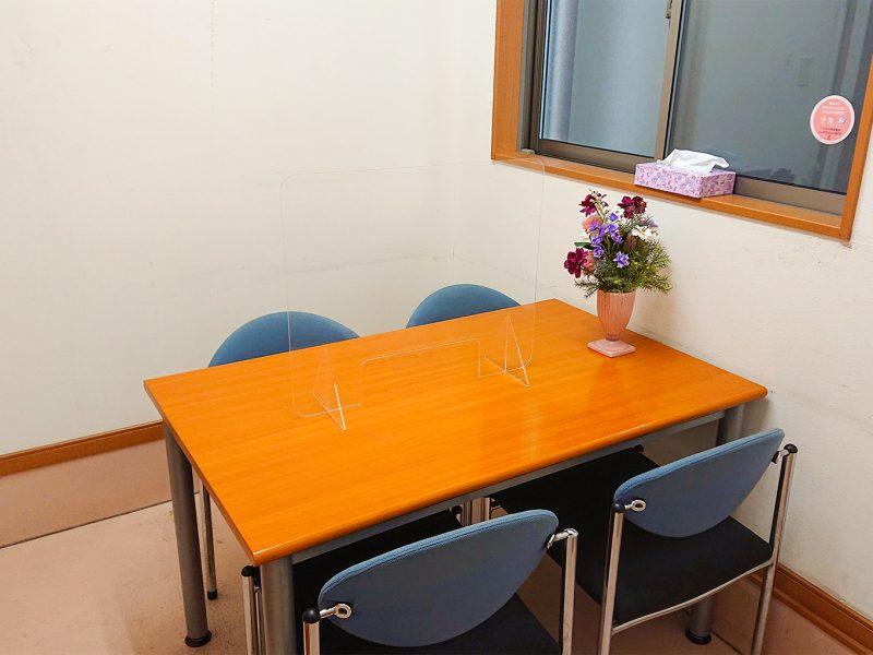 友輪館の面談室